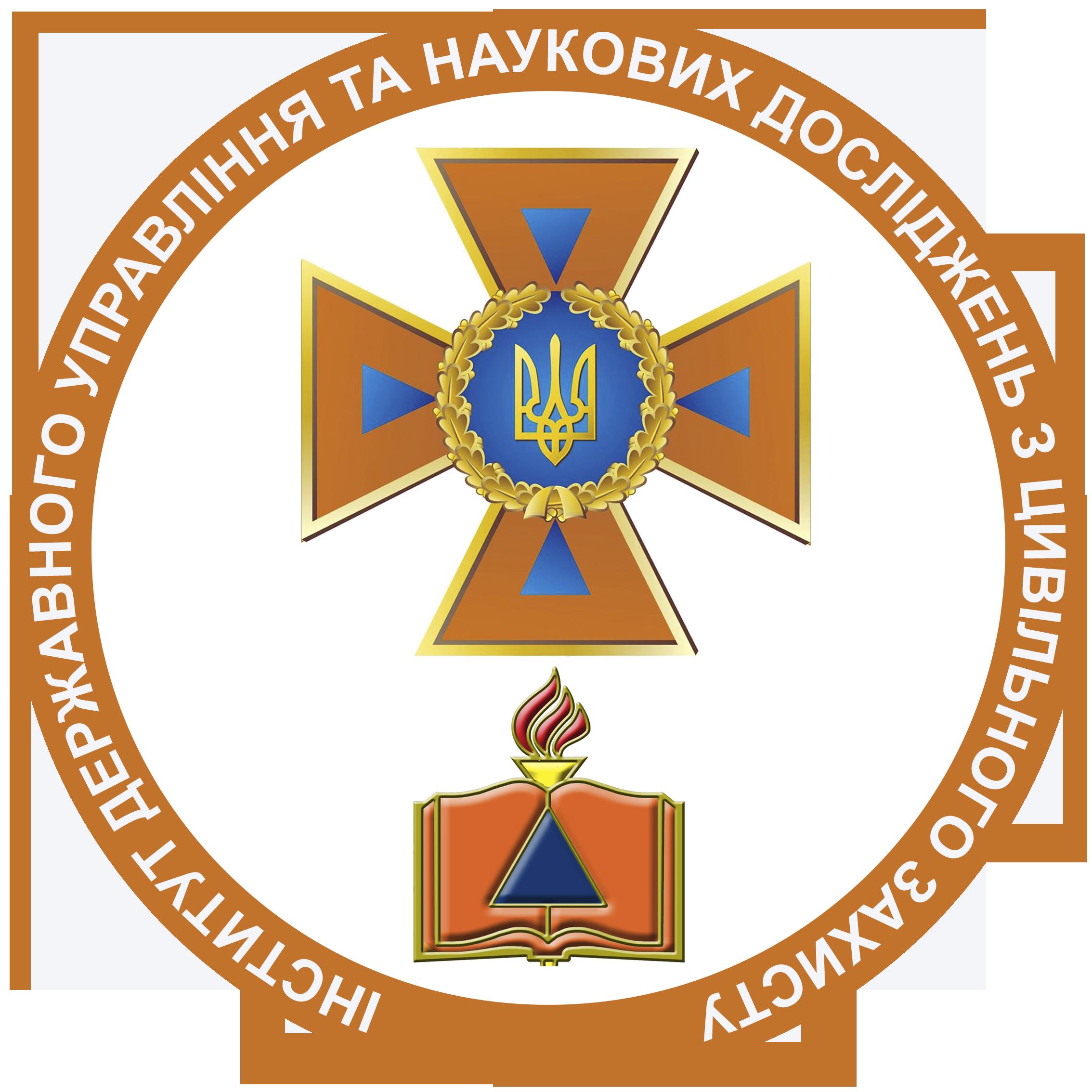 Інститут державного управління та наукових досліджень з цивільного захисту